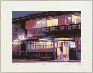 Shinise (Long-established Store) - II Kato, Hideaki